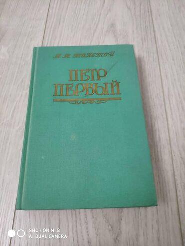Продается книга 350 сомПетр Первый.6 мкр
