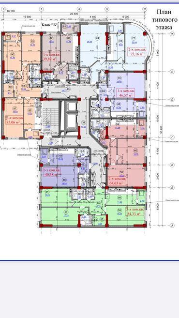 обменяю дом на квартиру в Кыргызстан: Продается квартира: 3 комнаты, 84 кв. м