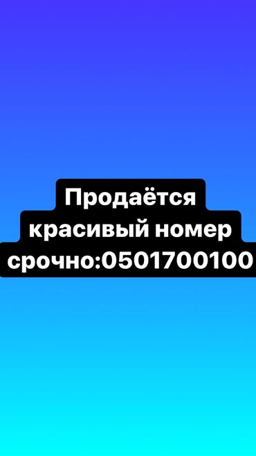 вип девушки бишкека in Кыргызстан | SIM-КАРТЫ: