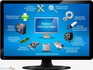Профессиональный ремонт компьютеров и ноутбуков.  в Бишкек