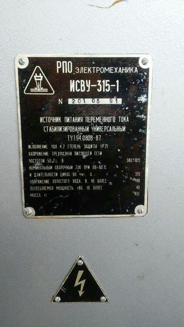 Аргонный сварочный аппарат ИСВУ 315-1 в Бишкек