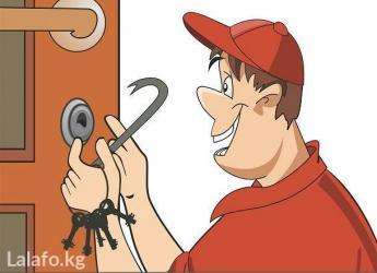 Вскрытие , замена замков! Быстро качественно профессионально! в Бишкек