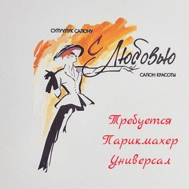 процент деньги бишкек in Кыргызстан | ЛОМБАРДЫ, КРЕДИТЫ: В салон красоты (район парка АтаТюрк) требуется парикмахер-универсал с