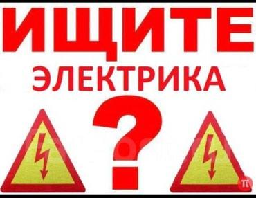 УСЛУГИ ОПЫТНОГО ЭЛЕКТРИКА!!! в Бишкек