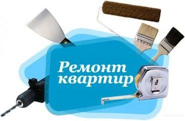 Профессиональный ремонт квартир и в Бишкек