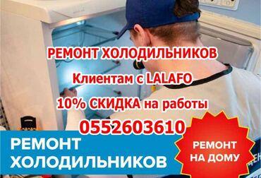 don vigaron в Кыргызстан: Ремонт | Холодильники, морозильные камеры | С гарантией, С выездом на дом, Бесплатная диагностика