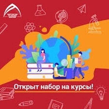 """tutis willi way в Кыргызстан: Ведётся запись в образовательном центре «Perfect Way"""" спешите !"""