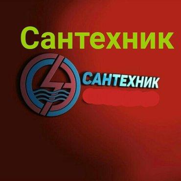 Услуги Сантехника ! Сантехника в Бишкек