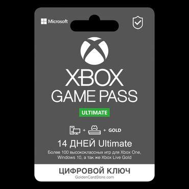 Электроника - Аламедин (ГЭС-2): Xbox Game Pass Ultimate - это новое предложение Microsoft, которое