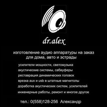 ремонт, реставрация, aux (аукс), usb. изготовление аудио аппаратуры на в Бишкек
