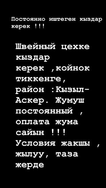 Швея Прямострочка. С опытом. Кызыл Аскер