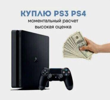 ps4 бишкек in Кыргызстан   БАШКА ҮЙ ДЕКОРУ: Скупка Ps4 Высокая оценка. 10.000-40.000 на WhatsApp модель, ПО, что в