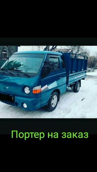 ПОРТЕР ТАКСИ. Портер такси. Портер на в Бишкек
