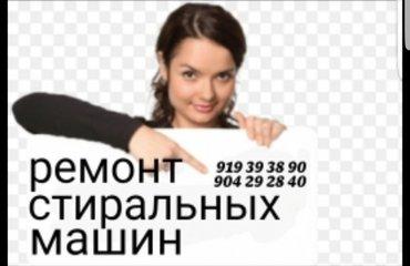 ремонт стиральных машин автомат вызов мастера на дому +992 904 29 28 4 в Душанбе
