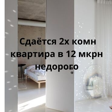 Долгосрочная аренда квартир - С мебелью - Бишкек: Сдаётся квартира в 12 мкрн 105 серии 2 комн Звонить по номеру  Сообщен