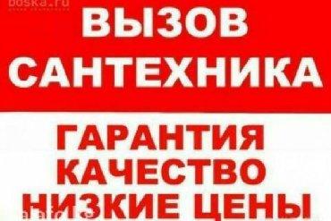 сантехника устраняем протечки в Кыргызстан: СантехникСантехникиСантехник Сантехник услуги сантехника. Устранение