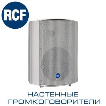 Колонки: Настенные громкоговорители RCF (трансляционное оборудование). в Бишкек