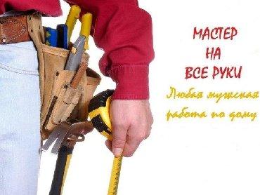 сварщик плотник в Кыргызстан: Мастер на все рукиЛюбая мужская работа; Ремонт мебели, Электрик