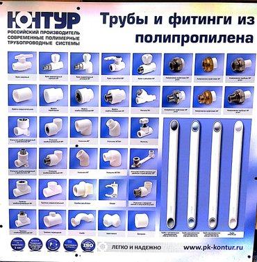 Пластиковые трубы и фитинги для водоснабжения и отопления в Бишкек