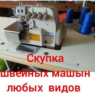 САТЫП АЛАМ швейный машын бардык турууну Срочно