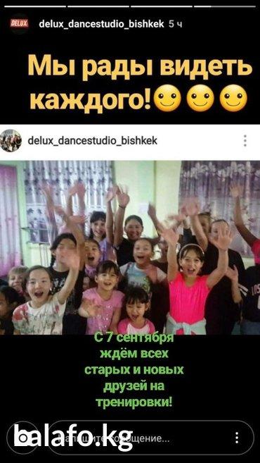 """ТАНЦЕВАЛЬНАЯ СТУДИЯ """"DELUXE"""" в Бишкек"""
