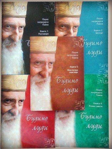 Budimo ljudi (knjiga 1,2,3,4,5) patrijarh pavle  - Loznica