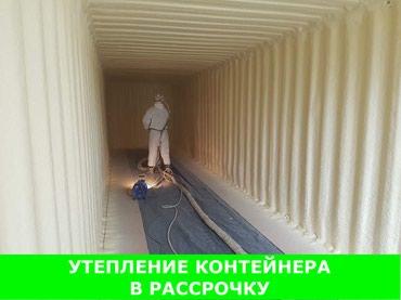 УТЕПЛЕНИЕ ДОМОВ В РАССРОЧКУ в Бишкек