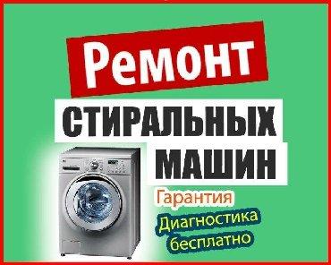 стиральная машина миле в Азербайджан: Автоматическая Стиральная Машина Atlant 7 кг