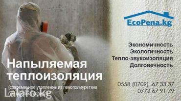 напыляемая теплоизоляция! + экономичность! + экологичность! + тепло-зв в Бишкек