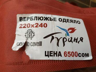 одеяло в Кыргызстан: Постельное белье: одеяло, новый