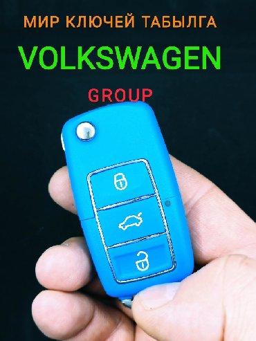 пульт для автомобиля в Кыргызстан: Чип ключ с пультом для Vokswagen синего цвета, цена с пропиской в авт