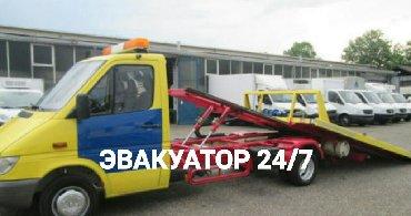 Эвакуатор Эвакуатор Эвакуатор в Бишкек