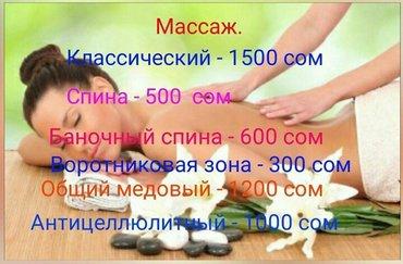 Профессиональный  массаж все виды в Бишкек