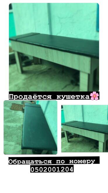 Медицинская мебель - Кыргызстан: Продаётся кушетка за 2500сом