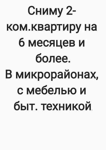 снять девушку в бишкеке in Кыргызстан | СНИМУ КВАРТИРУ: 2 комнаты, 50 кв. м, С мебелью, Без мебели