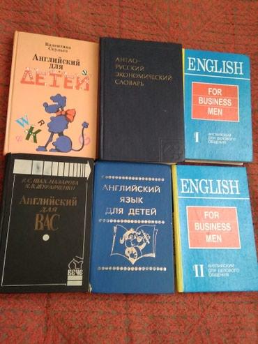 Книги ( учебники, английский,кулинария) в Кок-Ой
