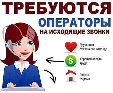 b u botinki в Кыргызстан: Оператор Call-центра. С опытом. 5/2. Гоин