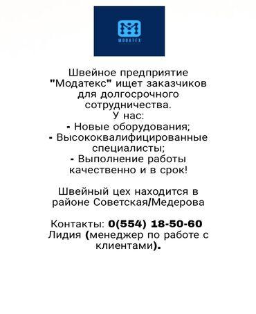 Пошив и ремонт одежды - Кыргызстан: Требуется заказчик в цех   Женская одежда, Мужская одежда   Куртки, Футболки, Верхняя одежда