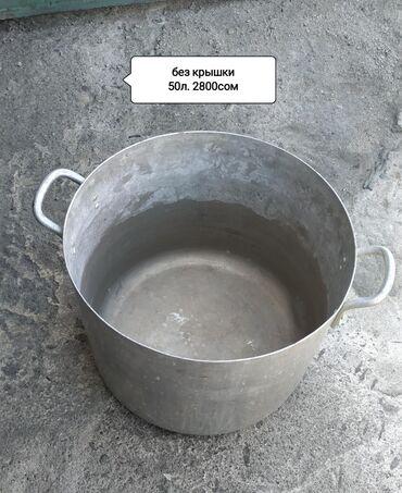 В г.Каракол продается кастрюля на 50л,без крышки, Советское качество