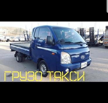 Портер такси! в Бишкек
