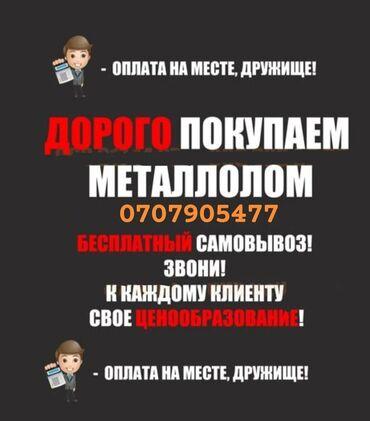 купить таунхаус в бишкеке в Кыргызстан: Куплю черный металл дорогаКуплю металлКуплю чёрный металл Темир