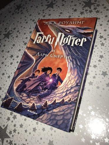 гарри-поттер-книги-росмэн-купить в Кыргызстан: Книга «Гарри Поттер и дары смерти» Совершенно новая и непрочитанная