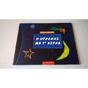 Ο ουρανός με τ' άστρα - Janet Borg  Εκδόσεις: Καλειδοσκόπιο  Σελίδες