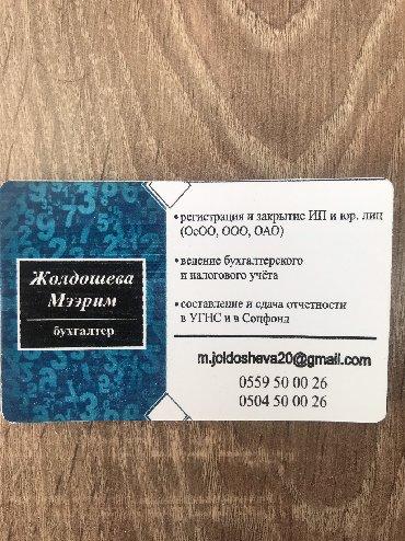 работа-бухгалтером-у-ип-на-дому в Кыргызстан: Приходящий бухгалтер ищет работу