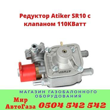 10783 объявлений   АВТОЗАПЧАСТИ: Редуктор Атикер 110КВат. Идеально подходит для 4-цилиндровМагазин