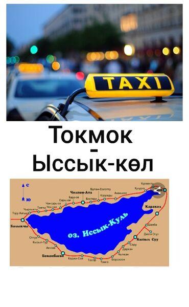 Спорт и хобби - Ивановка: Такси . Токмок - Иссыккуль