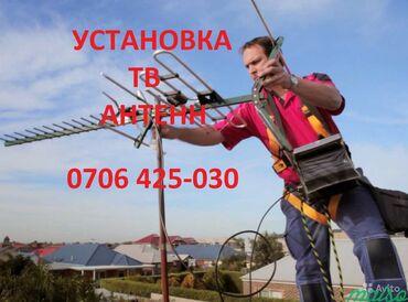 как установить санарип тв в Кыргызстан: Установка ТВ антенн для цифрового ТВ Санарип.Услуги по установки