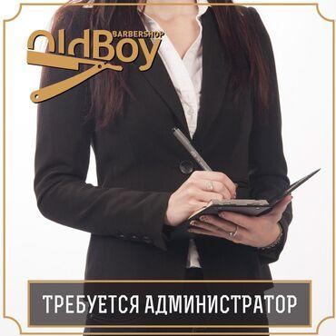 Требуется администратор - Кыргызстан: Администратор. Салон красоты. Сменный график