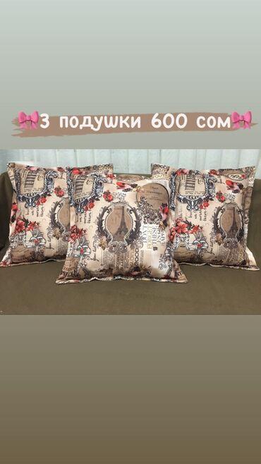Текстиль - Кыргызстан: Комплект подушек за 600 сом Качественные, мягкие и удобные  В наличии