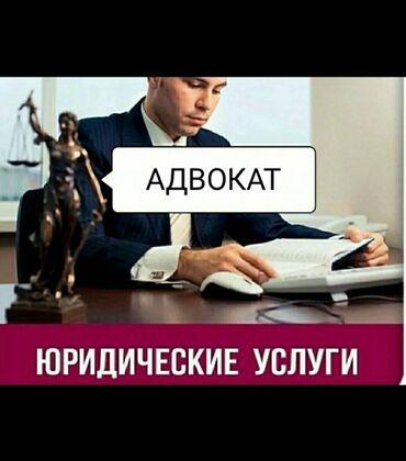 вакансии юриста бишкек in Кыргызстан | ЮРИДИЧЕСКИЕ УСЛУГИ: Юридические услуги | Гражданское право, Земельное право, Семейное право | Консультация